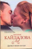 Кайдалова Евгения - Дрова в моем костре' обложка книги