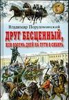 Порудоминский В.И. - Друг бесценный, или Восемь дней на пути в Сибирь обложка книги