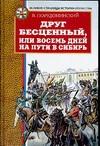 Порудоминский В.И. - Друг бесценный, или Восемь дней на пути в Сибирь' обложка книги