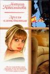 Колесникова Н. - Другая единственная' обложка книги