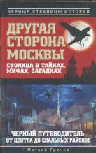 Гречко Матвей - Другая сторона Москвы. Столица в тайнах, мифах и загадках.' обложка книги
