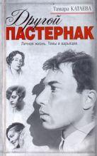 Катаева Тамара - Другой Пастернак' обложка книги