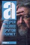 Максимов А.М. - Другой полет' обложка книги