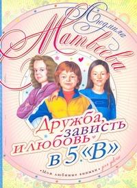 """Дружба, зависть и любовь в 5 """"В"""" Матвеева Л.Г."""
