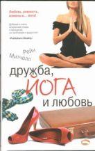 Митчелл Рейн - Дружба, йога и любовь' обложка книги