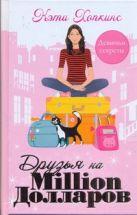 Хопкинс Кэти - Друзья на миллион долларов' обложка книги