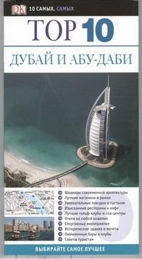 Дубай и Абу-Даби Данстон Лара
