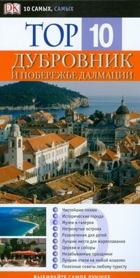 Дубровник и побережье Далмации - фото 1