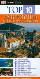 Маккелви Робин - Дубровник и побережье Далмации' обложка книги