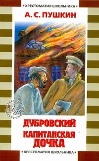 Дубровский. Капитанская дочка Пушкин А.С.