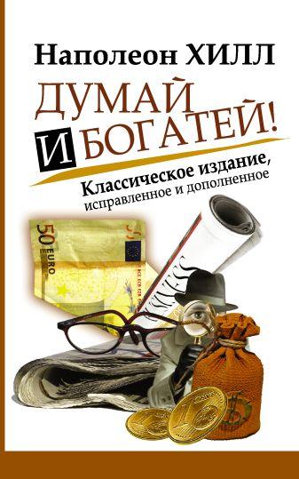 Наполеон Хилл - Думай и Богатей! обложка книги