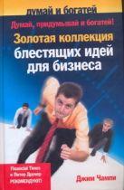 Чампи Джим - Думай, придумывай и богатей ! Золотая коллекция блестящих идей для бизнеса' обложка книги