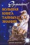 Думайте! Большая книга тайных знаний Валгов Ирий