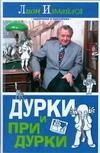 Измайлов Лион - Дурки и придурки' обложка книги