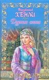 Хенли В. - Дурная слава' обложка книги