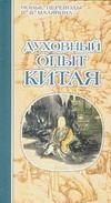 Малявин В.В. - Духовный опыт Китая' обложка книги