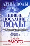 Эллиард Лоуренс - Душа воды. Новые послания воды' обложка книги