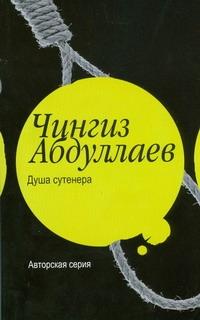 Душа сутенера Абдуллаев Ч.А.