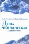 Богословский М.М. - Душа человеческая = Anima homins' обложка книги