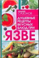 Сазонов Андрей - Душевные рецепты вкусных блюд при язве' обложка книги