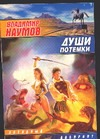 Наумов В. - Души потемки' обложка книги