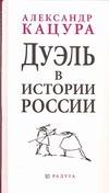 Кацура А. - Дуэль в истории России' обложка книги