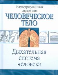 Максименко О.И. Дыxательная система человека серия иллюстрированный справочник человеческое тело комплект из 3 книг