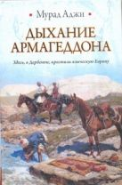 Аджи М. - Дыхание Армагеддона' обложка книги