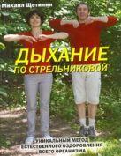 Щетинин М - Дыхание по А.Н. Стрельниковой' обложка книги