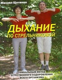 Щетинин М - Дыхание по А.Н. Стрельниковой обложка книги