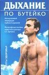 Дыхание по Бутейко Колобов Ф.Г.