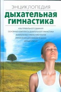 Дыхательная гимнастика Севостьянова Н.Н.