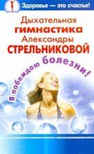 Певцов Андрей - Дыхательная гимнастика Александры Стрельниковой' обложка книги