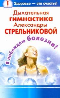 Певцов Андрей - Дыхательная гимнастика Александры Стрельниковой обложка книги
