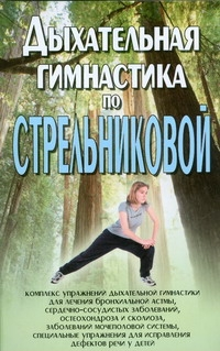 Дыхательная гимнастика по Стрельниковой Орлова Л.