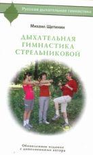Щетинин М - Дыхательная гимнастика Стрельниковой' обложка книги