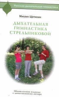 Дыхательная гимнастика Стрельниковой Щетинин М