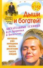 Осга Л. - Дыши и богатей! Дыхательные техники для здоровья и Богатства' обложка книги