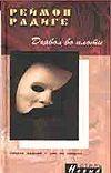 Радиге Р. - Дьявол во плоти' обложка книги