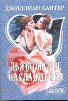 Хантер Д. - Дьявольские наслаждения' обложка книги