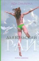 Самарка Ада - Дьявольский рай. Почти невинна' обложка книги