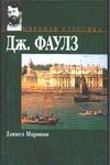 Фаулз Д. - Дэниел Мартин' обложка книги
