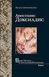 Доксиадис А. - Дядя Петрос и проблема Гольдбаха' обложка книги