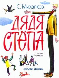 Дядя Степа Михалков С.В.