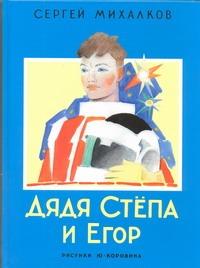 Михалков С.В. - Дядя Степа и Егор обложка книги