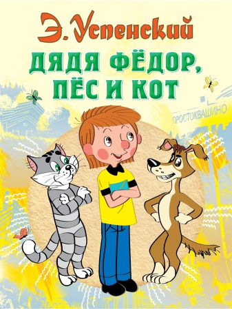 Успенский Э.Н. - Дядя Федор, пес и кот обложка книги