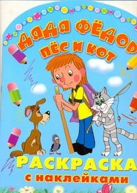 Артюх А. - Дядя Федор, пес и кот. Раскраска с наклейками обложка книги