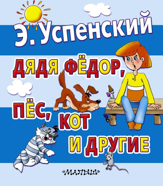 Успенский Э.Н. - Дядя Федор, пёс, кот и другие обложка книги