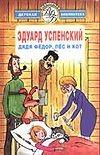Дятя Федор, пес и кот Успенский Э.Н.