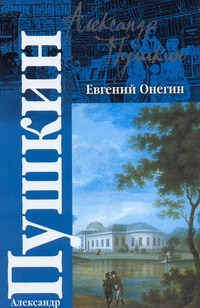 Евгений Онегин. Драмы Пушкин А.С.